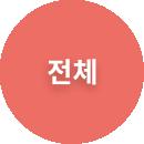 정보/재능