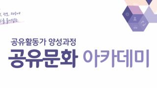 공유활동 사례_똑똑도서관 대표 김성수