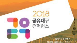 대구의 공유활동 현황 및 시사점_시선과 프레임 권순신 대표