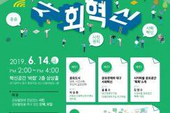 공유도시 - 정부, 시민사회, 주민의 실천전략_이승원 센터장