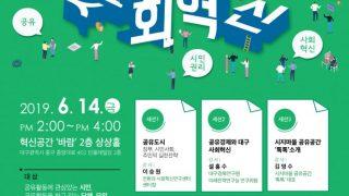 [공유정책포럼] 공유와 사회혁신 첫번째 강의자료_이승원 센터장