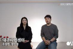 [인터뷰] 대구의 커먼즈, 공유대구