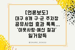 [언론보도] 대구 8개 구·군 주차장 공유사업 효과 톡톡…'이웃사랑·예산 절감' 일거양득