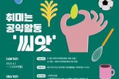 [대구시민공익활동지원센터] 2021 취미는 공익활동 씨앗,씨앗+ 공모사업