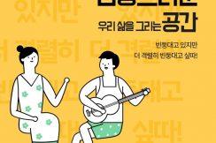 당신도 이미 공유주체 - 2019공모팀 소개1st