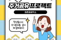 당신도 이미 공유주체 - 2019공모팀 소개3rd
