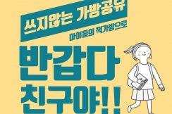 당신도 이미 공유주체 - 2019공모팀 소개5th