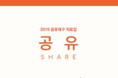 2019 공유대구 자료집