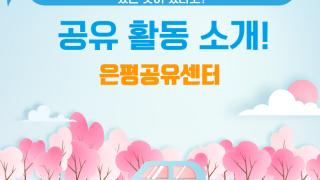 [카드뉴스]_은평공유센터