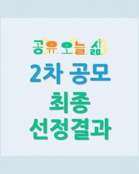 [2차 모집결과] 2019 공유주체 및 모델발굴 사업 최종 결과