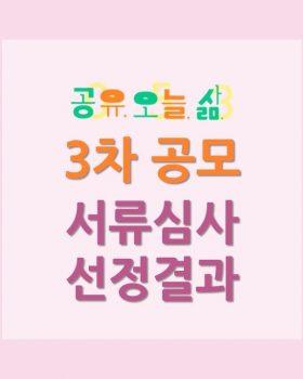 [3차모집 결과]2019 공유주체 및 모델발굴 서류심사 결과