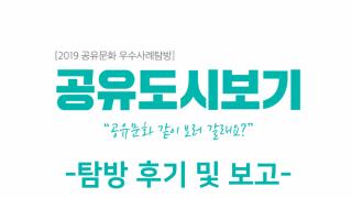 [사업보고]공유문화 우수사례탐방_공유도시보기 후기