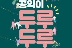 2019 대구 마을+공익 박람회<마을과 공익이 두루두루>