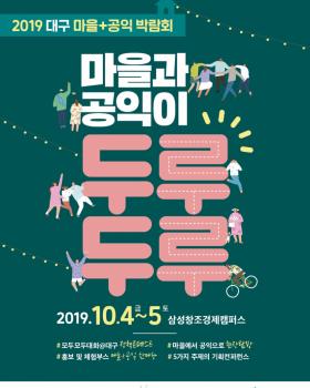 [외부사업] 2019 대구 마을+공익 박람회<마을과 공익이 두루두루>