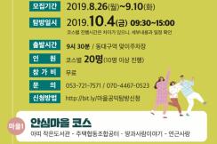 2019 대구 마을+공익 박람회<마을에서 공익으로 현장탐방>