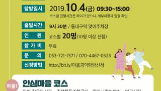 [협업사업] 2019 대구 마을+공익 박람회<마을에서 공익으로 현장탐방>