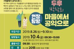 2019 대구 마을+공익 박람회<마을에서 공익으로 현장탐방 설명>
