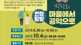 [협업사업] 2019 대구 마을+공익 박람회<마을에서 공익으로 현장탐방 설명>
