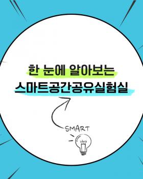 [센터사업]스마트공간공유실험실