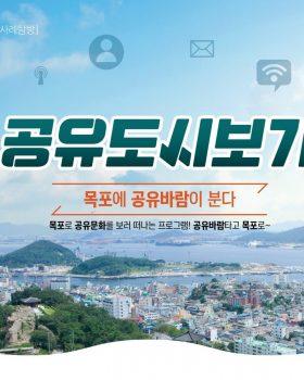 공유문화 우수사례탐방 '공유도시보기' 안내