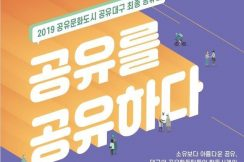 2019 공유대구 최종공유회 개최 안내