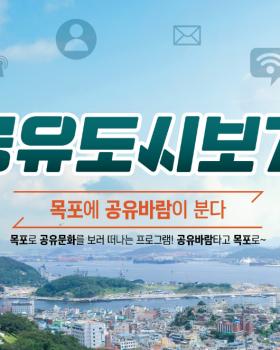 [사업보고]공유문화 우수사례탐방 '공유도시보기'