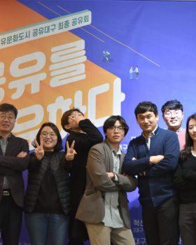 [사업보고] 2019 공유대구 최종공유회